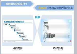 简洁经典毕业论文模板设计PPT文档