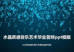 水晶质感音乐艺术毕业答辩模板设计PPT文档