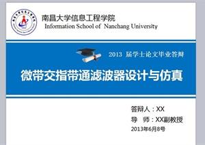 某学士毕业论文模板设计PPT文档