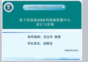 华中师范大学硕士论文答辩PPT文档