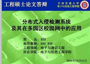 电子信息工程硕士论文答辩PPT文档