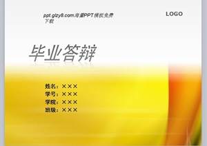 黃色背景簡潔大方畢業論文模板設計PPT文檔