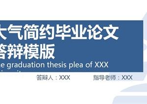 实用简约毕业论文答辩PPT模板