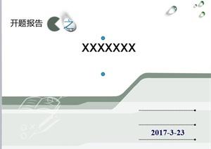 简约清新论文模板设计PPT文档