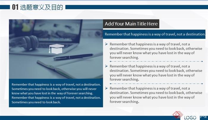 精品学术蓝艺术系学术毕业设计论文通用答辩PPT模板(4)