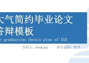 毕业论文答辩素材PPT模板