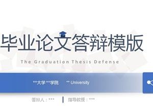 清新毕业论文答辩PPT模板