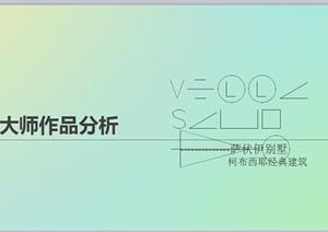 现代风格萨伏伊别墅建筑设计PPT方案含SU(草图大师)模型、CAD方案图和JPG实景图