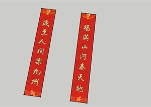中式对联设计SU(草图大师)模型