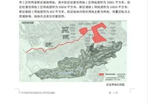 花都分区九龙湖亚运会比赛场景观规划设计WORD文档方案