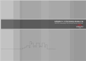 某欧式风格别墅住宅区景观规划设计PDF方案