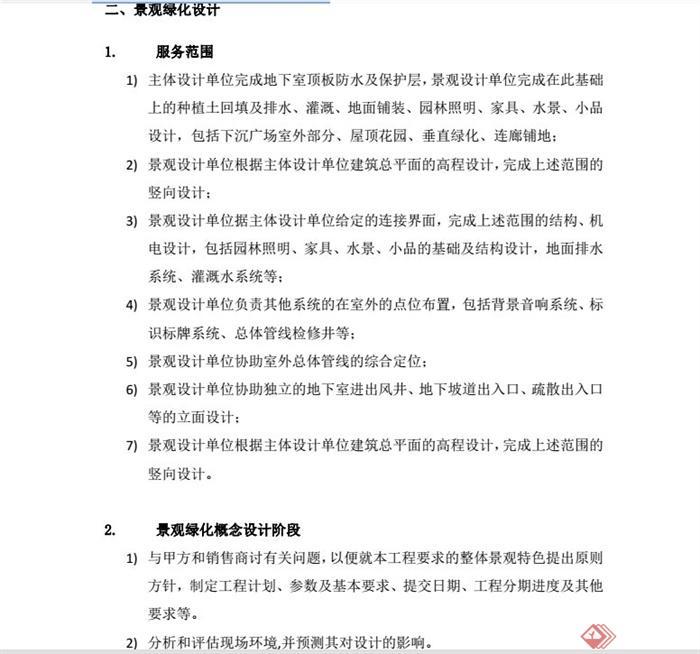 前滩某地块景观绿化设计招标文件WORD文档(2)