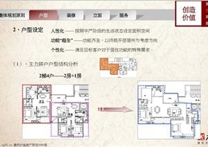 某现代风格室内住宅空间装饰设计pdf方案