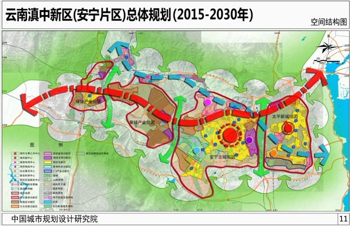 云南昆明滇中新區總體規劃設計方案高清文本(2015-2030)(3)