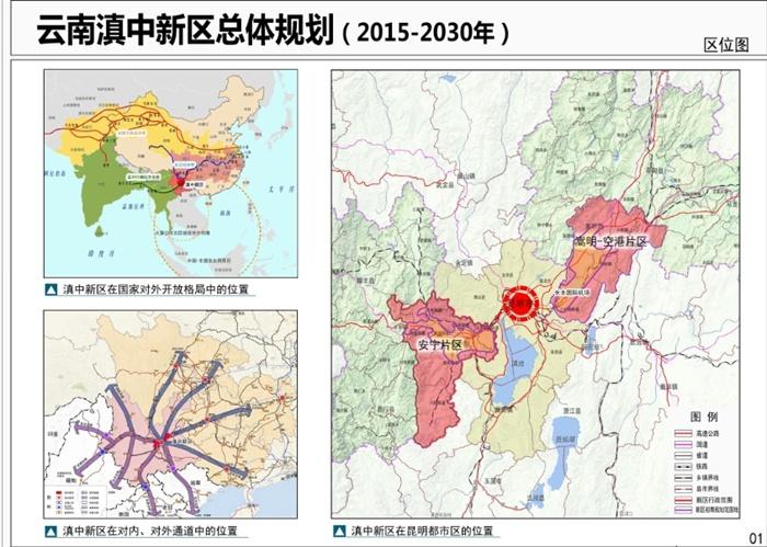云南昆明滇中新區總體規劃設計方案高清文本(2015-2030)(6)