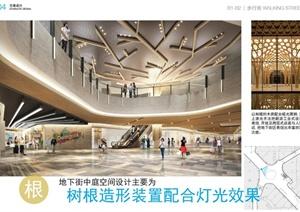 深圳湾万科汇云中心商业室内设计方案高清pdf文本