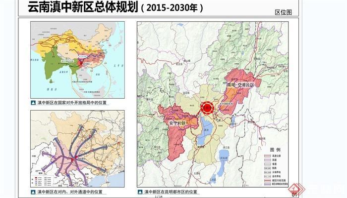 云南昆明滇中新區總體規劃設計JPG方案含PDF設計說明(8)