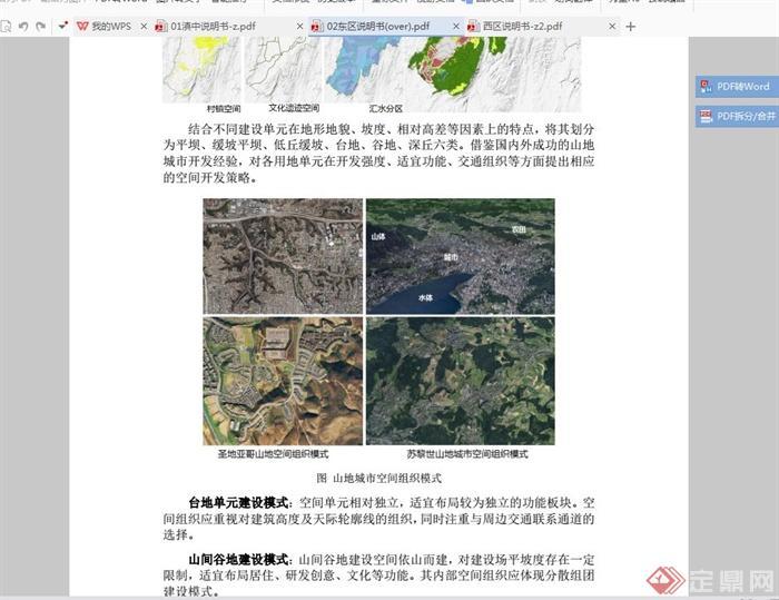 云南昆明滇中新區總體規劃設計JPG方案含PDF設計說明(15)