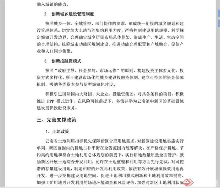 云南昆明滇中新區總體規劃設計JPG方案含PDF設計說明(14)