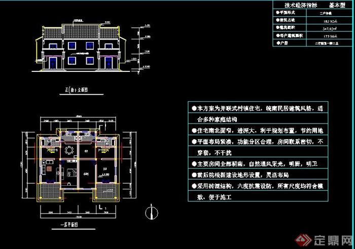 徽派中式別墅建筑方案及效果圖(5)