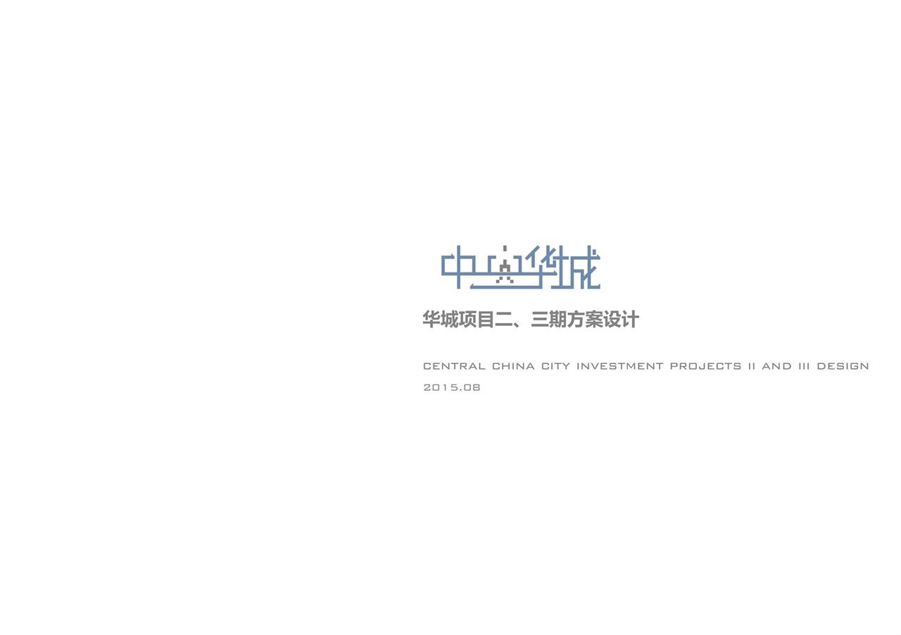 华城项目二、三期方案设计文本_页面_01