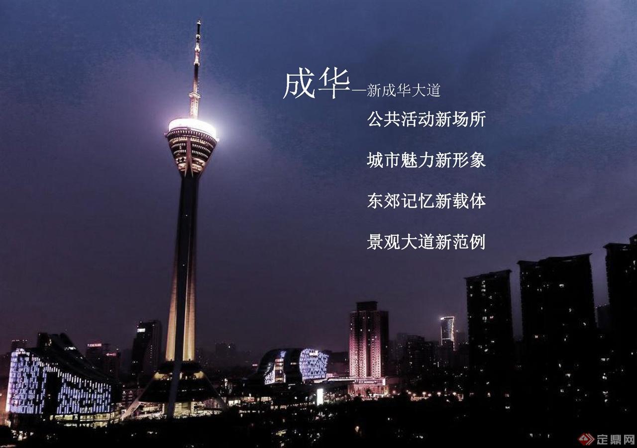 华城项目二、三期方案设计文本_页面_04