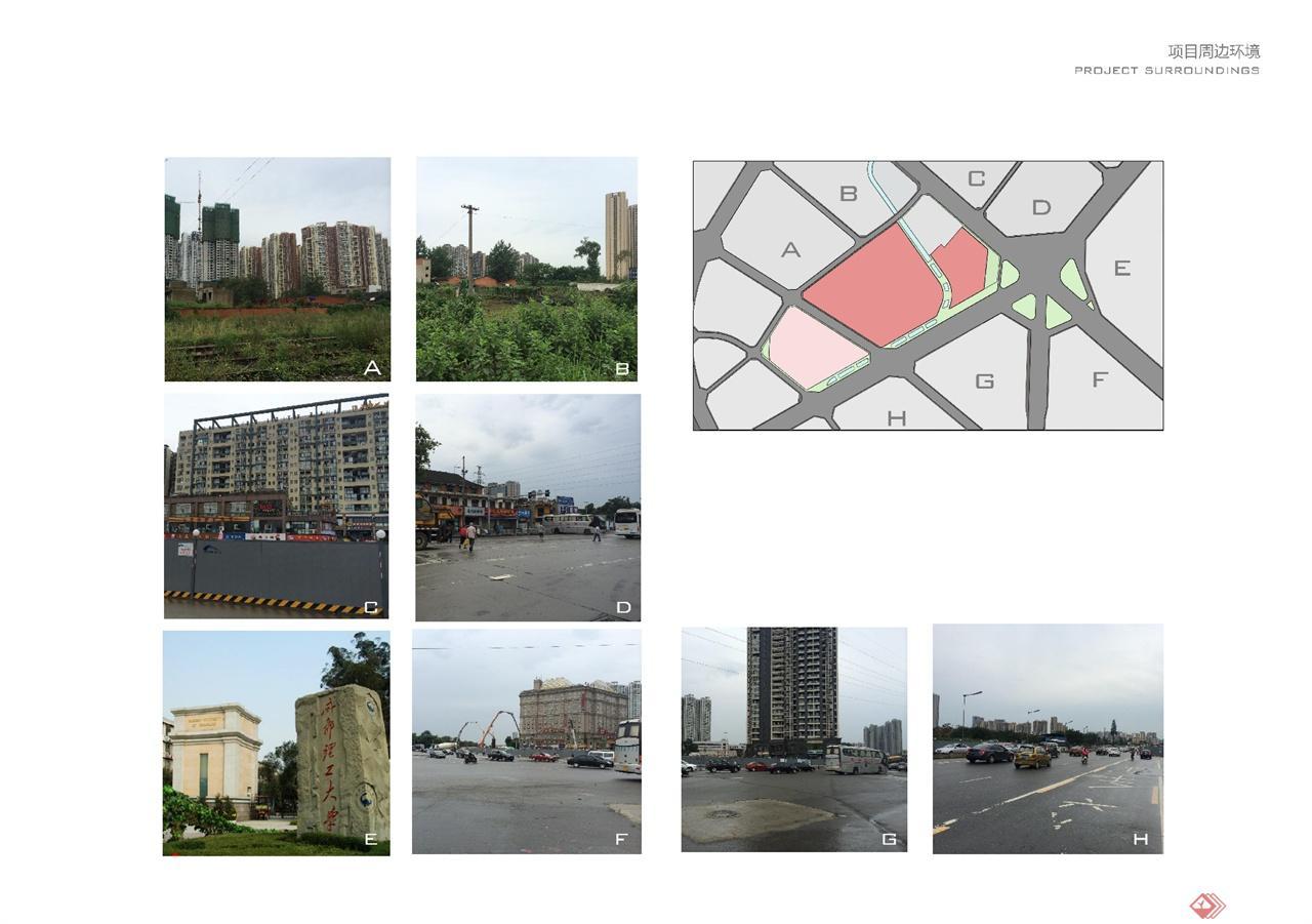 华城项目二、三期方案设计文本_页面_08