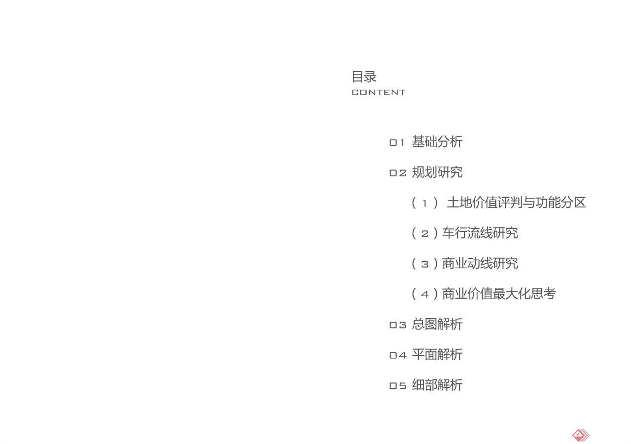 华城项目二、三期方案设计文本_页面_02