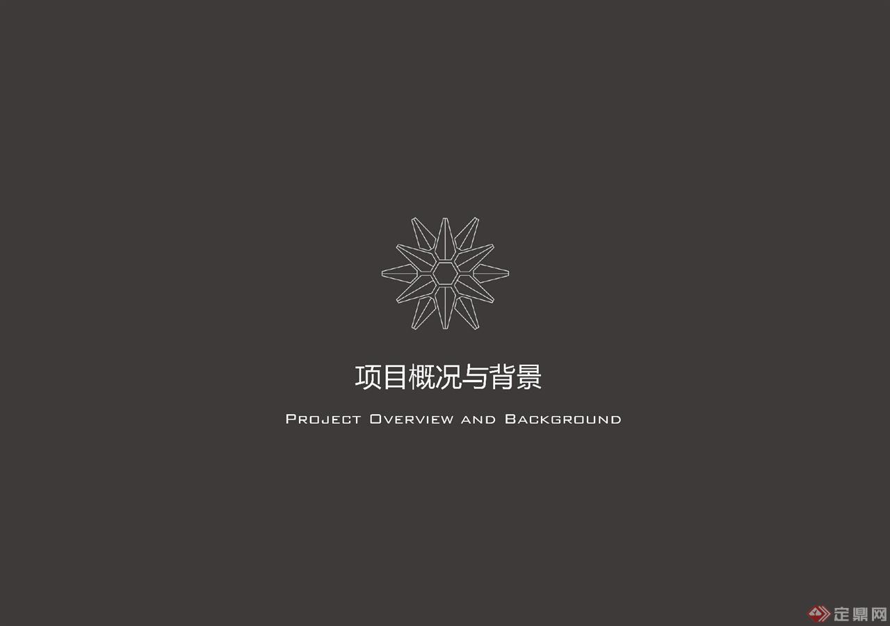 华城项目二、三期方案设计文本_页面_03