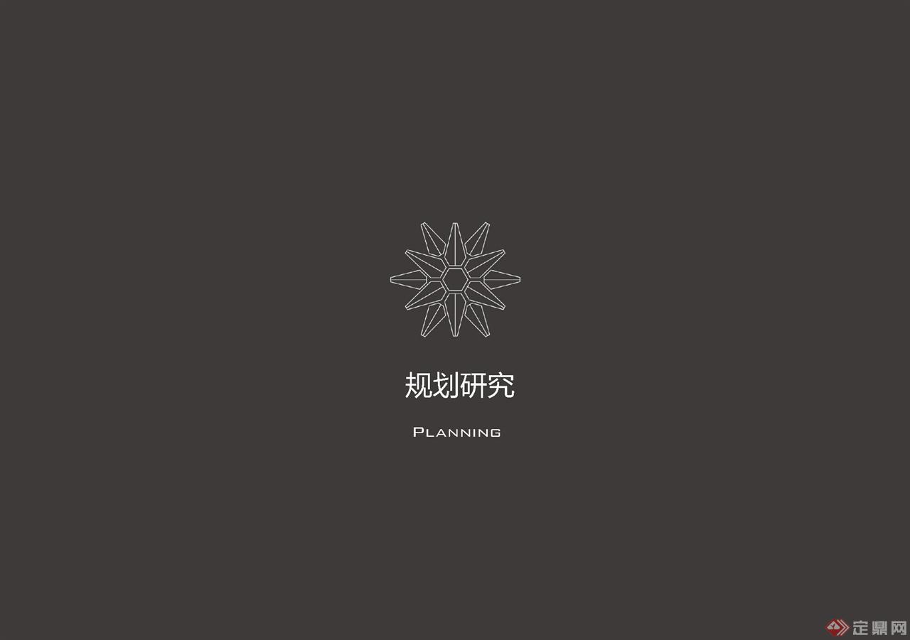 华城项目二、三期方案设计文本_页面_11