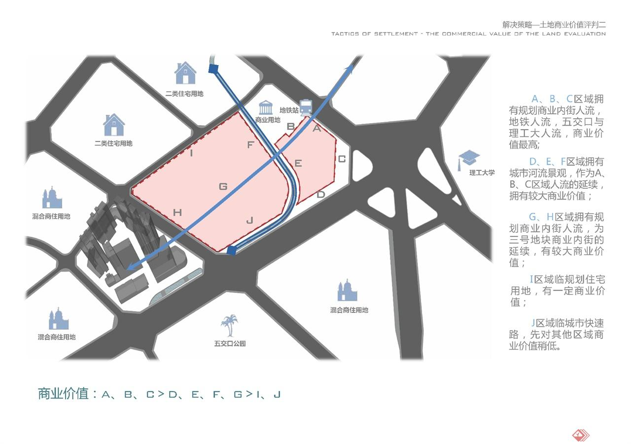 华城项目二、三期方案设计文本_页面_17