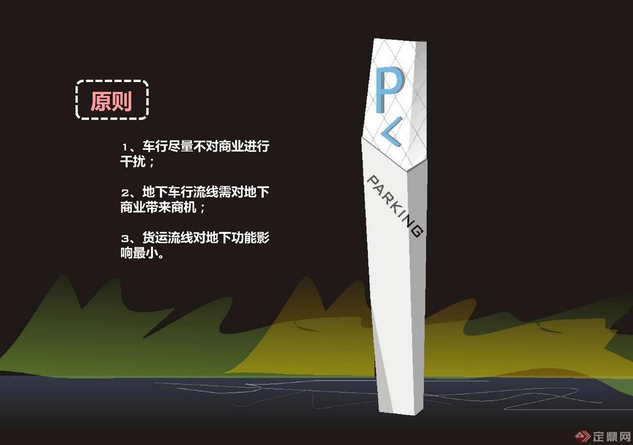 华城项目二、三期方案设计文本_页面_24