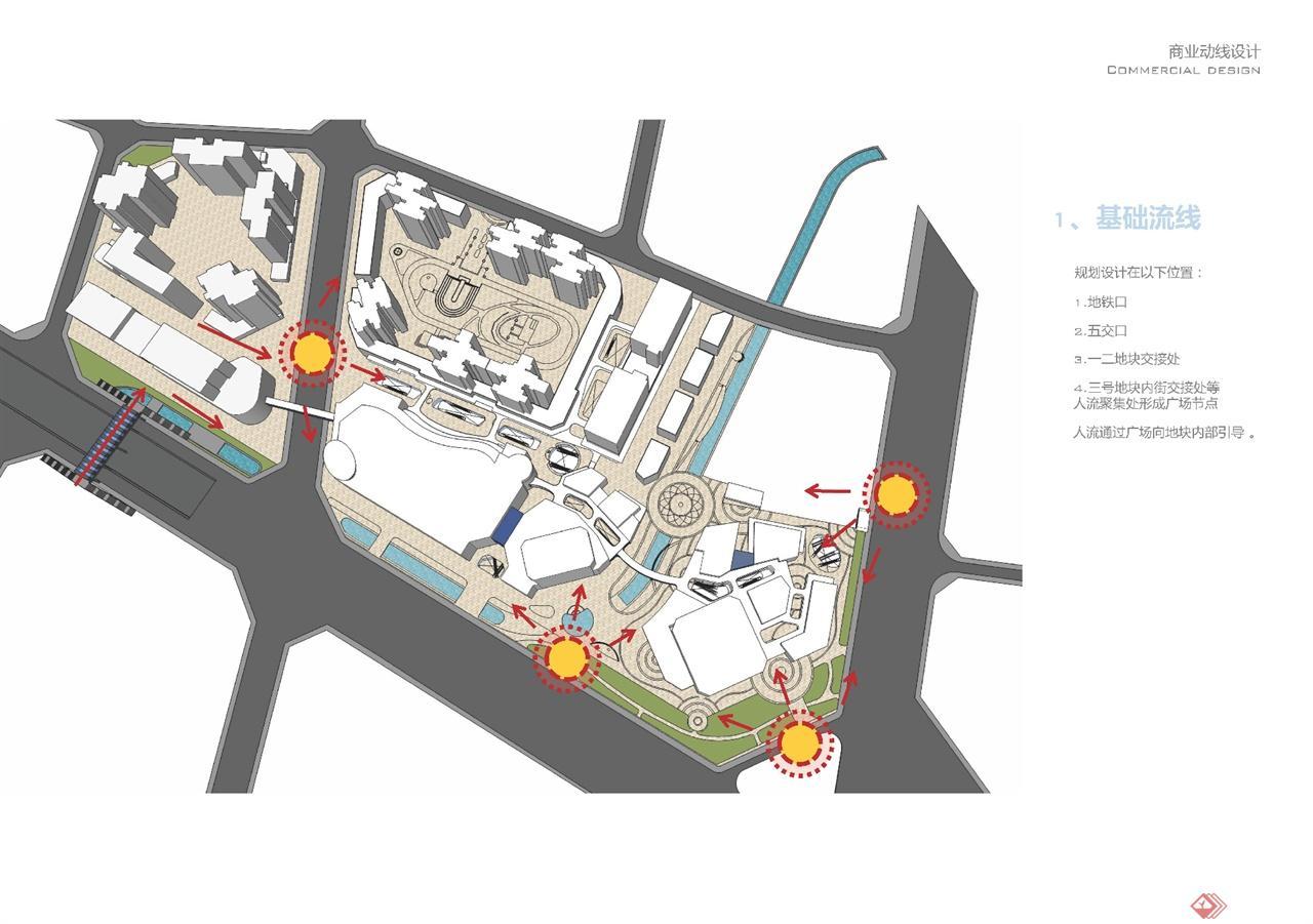 华城项目二、三期方案设计文本_页面_29