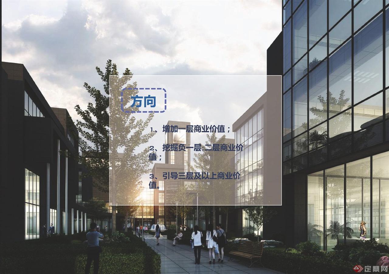 华城项目二、三期方案设计文本_页面_32