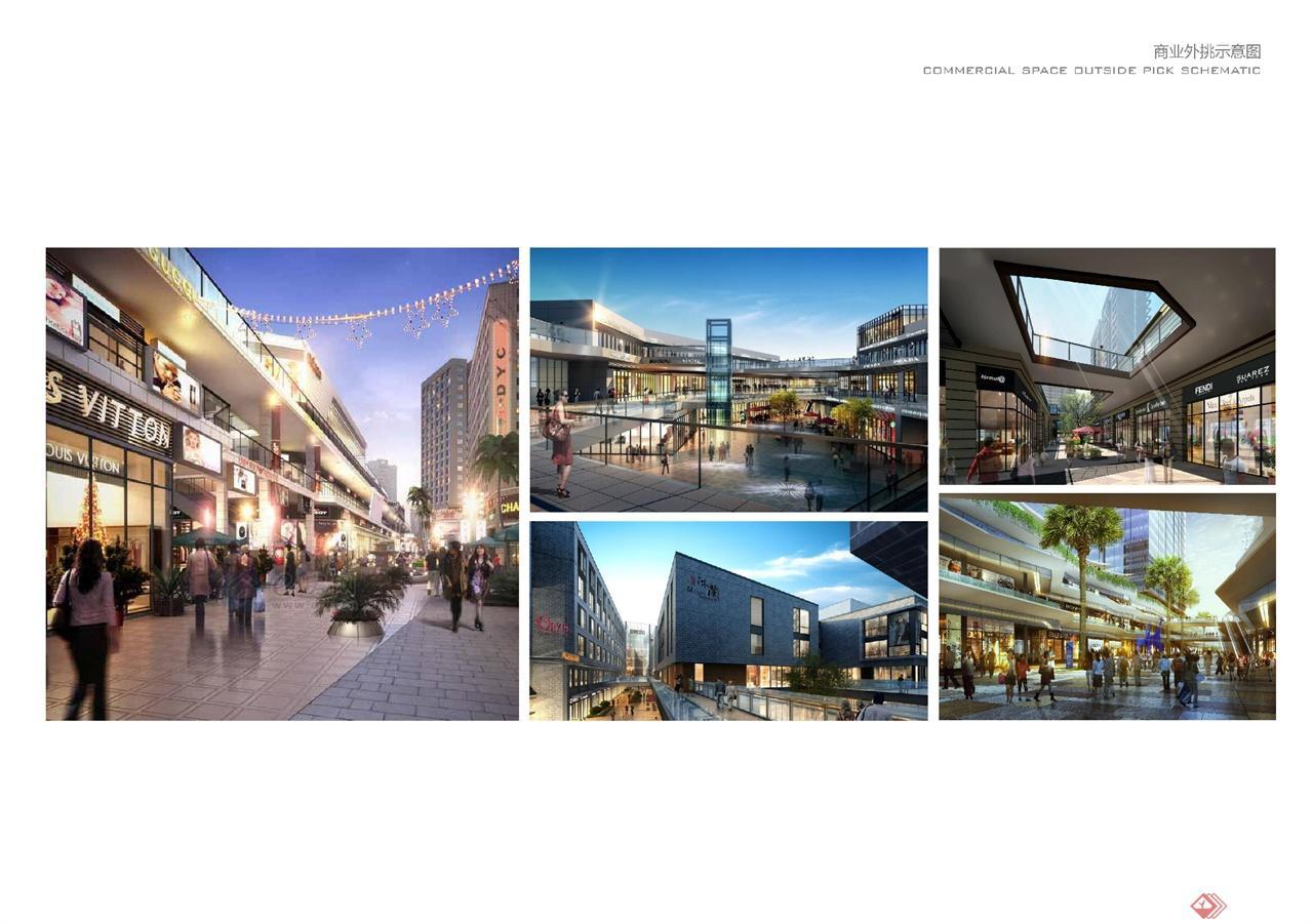 华城项目二、三期方案设计文本_页面_38