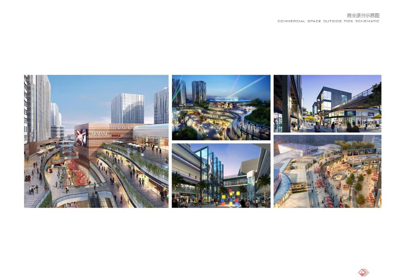 华城项目二、三期方案设计文本_页面_40