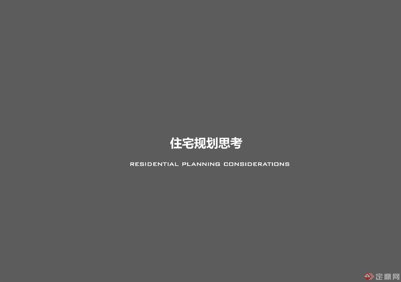 华城项目二、三期方案设计文本_页面_41
