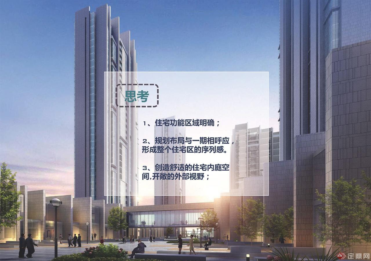 华城项目二、三期方案设计文本_页面_42
