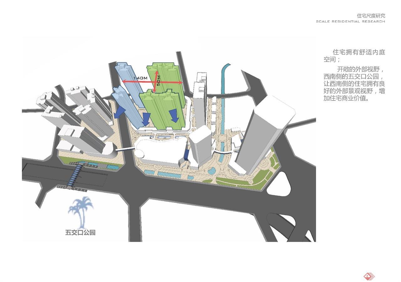 华城项目二、三期方案设计文本_页面_45