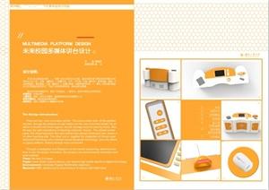 未来校园多媒体讲台设计源文件效果图动画设计说明展板ppt